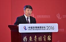 中国发展高层论坛在京召开
